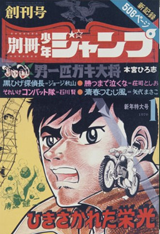 Weekly Shōnen Jump - First issue of Bessatsu Shōnen Jump which replaced Shōnen Book
