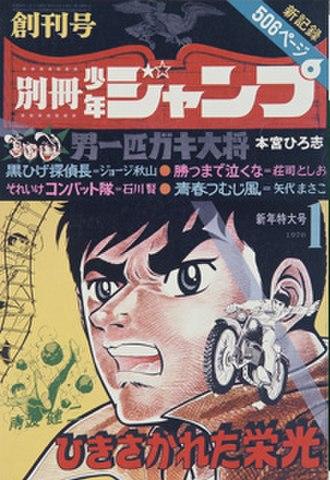 Weekly Shōnen Jump - First issue of Bessatsu Shōnen Jump which replaced Shōnen Book