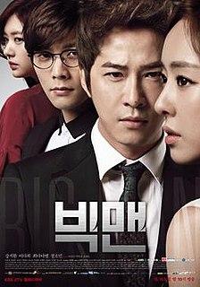 <i>Big Man</i> (TV series) South Korean television series