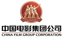 China Film Group Corporation logo.png