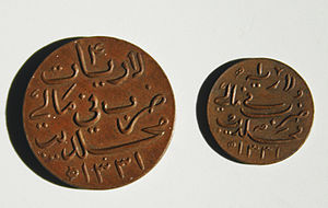 Coins of the Maldivian rufiyaa - Copper Larin from Sultan Shamsudeen III's reign