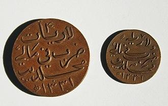 Coins of the Maldivian rufiyaa - Copper Larin from Sultan Shamsudeen III's reign
