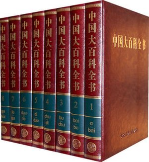 Encyclopedia of China - Image: Encyclopedia of China