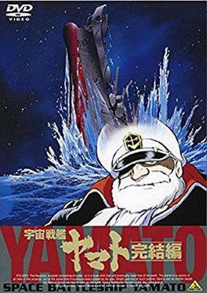 Final Yamato - Cover art of DVD.