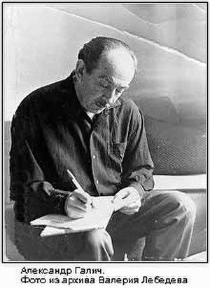 Alexander Galich (writer) - Image: Galich lebedev