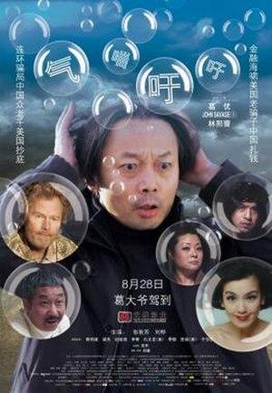 Gasp (2009 film) - Image: Gasp (2009 film poster)