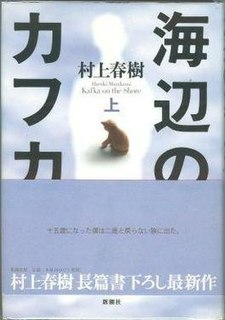 <i>Kafka on the Shore</i> novel by Haruki Murakami
