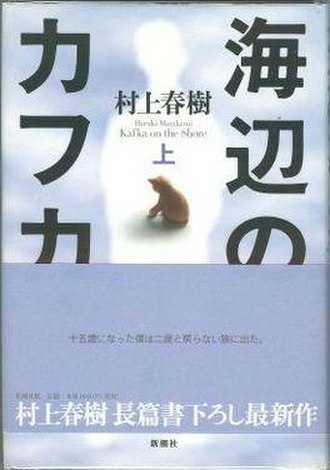 Kafka on the Shore - First edition (Japanese)