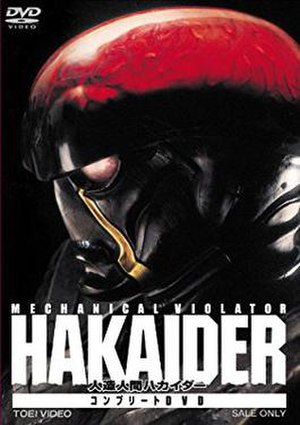 Mechanical Violator Hakaider - Cover art of DVD