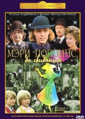 Mary Poppins, Goodbye - Image: Meri Poppins, do svidaniya (DVD cover)