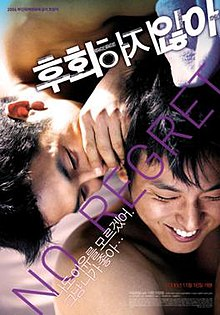 No Regret film poster.jpg