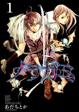 Noragami - Cover of Noragami volume 1 by Kodansha featuring Yato (left) and Hiyori Iki (right), along with Yukine in his sword form (middle)