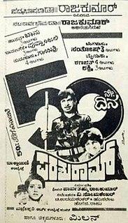 <i>Parashuram</i> (film) 1989 film by V. Somashekhar
