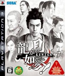 220px-Ryu_ga_Gotoku_Kenzan%21_cover.png