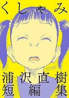 <i>Sneeze: Naoki Urasawa Story Collection</i> Japanese manga series