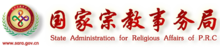 State Administration for Religious Affairs logo.png