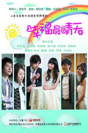 Sunny Happiness - Sunny Happiness promotional poster