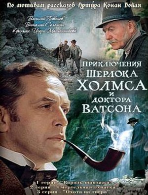 The Adventures of Sherlock Holmes and Dr. Watson (film) - Image: The Adventures of Sherlock Holmes and Dr. Watson