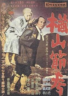 The Ballad of Narayama (1958) DVD.jpg