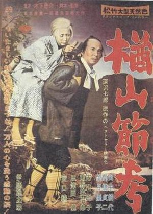 The Ballad of Narayama (1958 film) - The Original Japanese Poster.