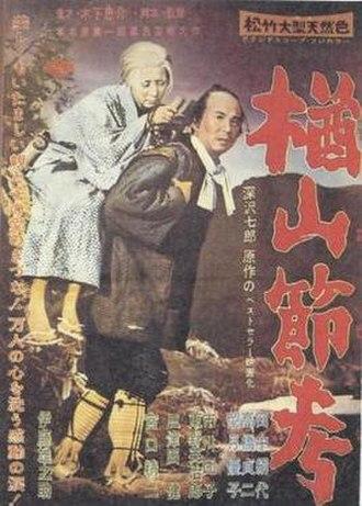 The Ballad of Narayama (1958 film) - The Original Japanese Poster.