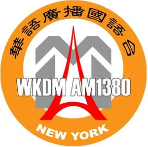 WKDM - Image: WKDM am 1380
