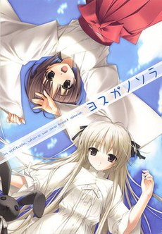 Yosuganosora package.jpg