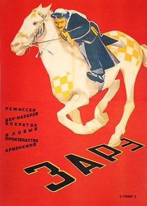 Zare (film) - Image: Zare film poster