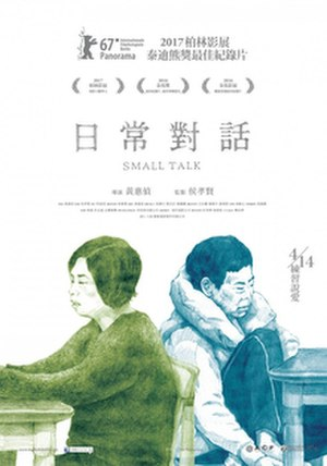 Small Talk (2016 film) - Theatrical release poster