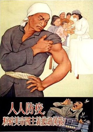 "Allegations of biological warfare in the Korean War - Chinese propaganda poster from the Korean War era: ""Vaccinate everyone, to crush the germ warfare of American imperialism!"""