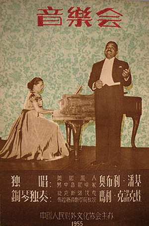 Aubrey Pankey - Cover of the program for Pankey's 1955 concert in Shanghai, China
