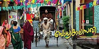 Balyakalasakhi (2014 film) - Official poster