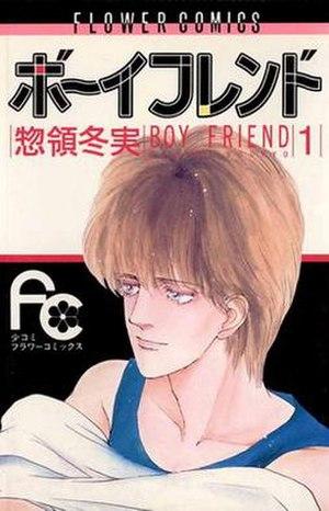 Boyfriend (manga) - Image: Boyfriend(manga) vol 01 Cover