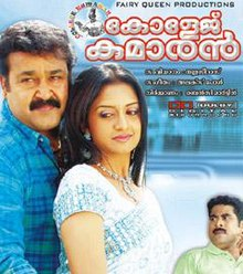 College Kumaran 2008 Malayalam Movie