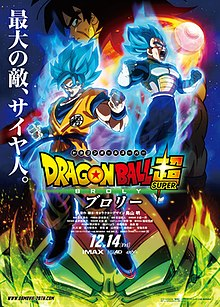 Dragon Ball Super Broly Wikipedia