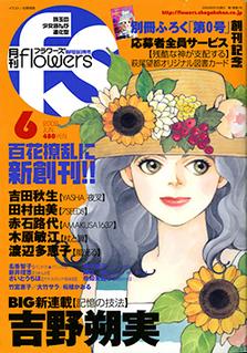 <i>Flowers</i> (magazine) Japanese manga magazine