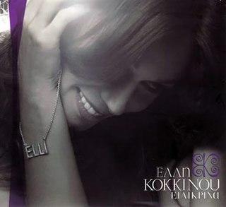 <i>Eilikrina</i> (Elli Kokkinou album) 2007 studio album by Elli Kokkinou