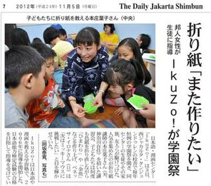 The Daily Jakarta Shimbun - A page from the newspaper