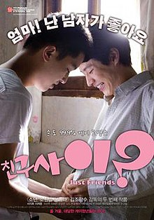 Theatrical Poster For Just Friends