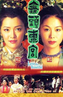 Love Is Beautiful (TV series) - Wikipedia