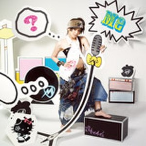 Me (Misono album) - Image: Misono Me CD Only
