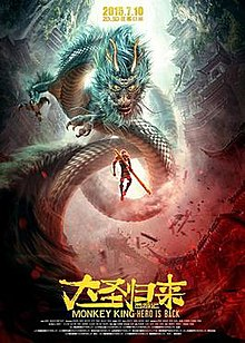Monkey King Hero is Back Chinese film poster.jpg