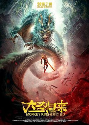 Monkey King: Hero Is Back - Theatrical poster