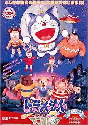 Doraemon: Nobita and the Animal Planet - Image: Nobita and the Animal Planet