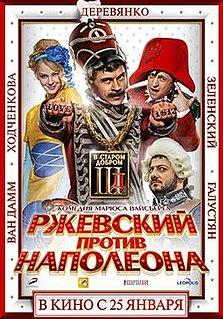 <i>Rzhevsky Versus Napoleon</i> 2012 film by Marius Vaisbergas