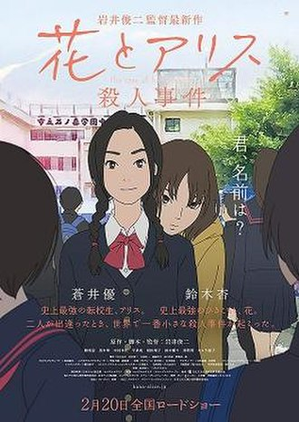 The Case of Hana & Alice - Poster featuring the two main leads