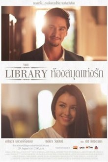 The Library (film) poster.jpg