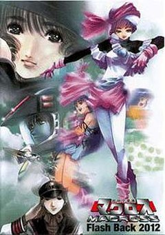 The Super Dimension Fortress Macross - Flash Back 2012 DVD.jpg