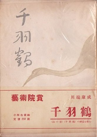 Thousand Cranes - First edition