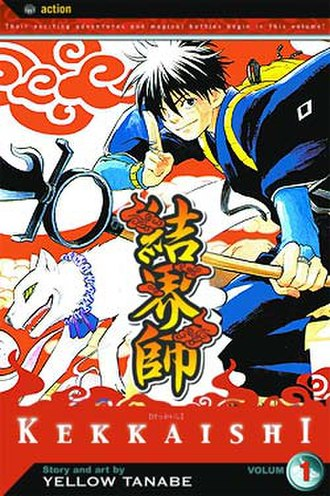 Kekkaishi - English cover of first manga volume featuring Yoshimori Sumimura (right) and Madarao